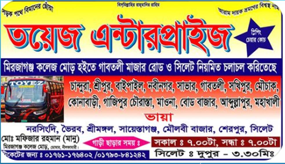 Nilphamari to Sylhet number