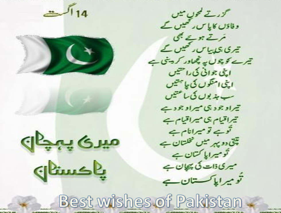 Best Wishes of Pakistan image