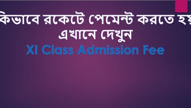 HSC Class admission fee feature image 2020