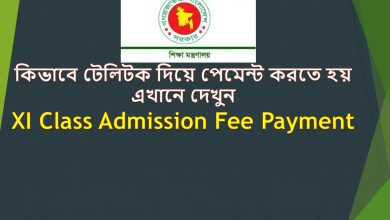 XI class admission fee payment feature image by teletalk