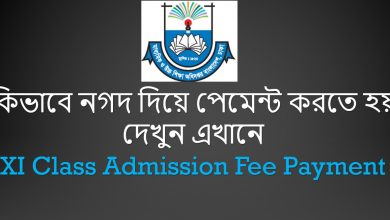 XI class admission fee payment nagad feature image