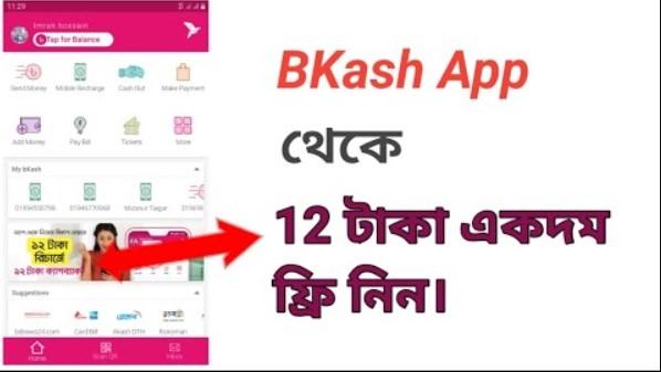 bkash cashback offer tk.12