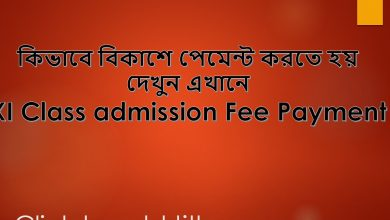 xi class admission fee payment feature image