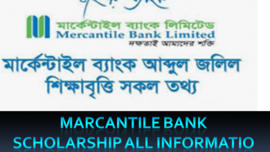 Mercantile Bank Education Scholarship 2020 Circular, Application, Eligibility & Result