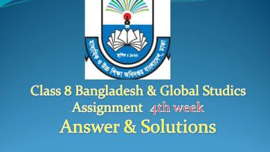 Class 8 Bangladesh & Global Studics Assignment Answer for 4th Week 2020