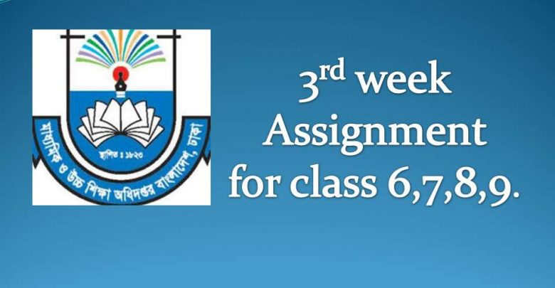High School 3rd Week Assignment (Syllabus & Routine) for Class 6,7,8,9
