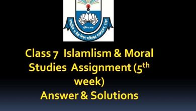 class 7 Islam & Moral Studies Assignment Syllabus & Answer