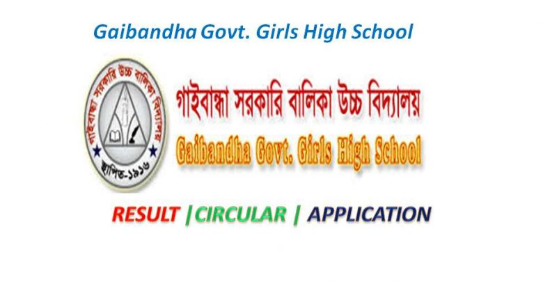 Gaibandha Govt. Girls High School Admission Results
