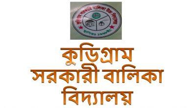Kurigram-Govt-High-School-Admission