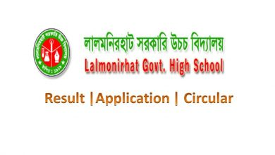 Lalmonirhat Government Girls High School Admission Results