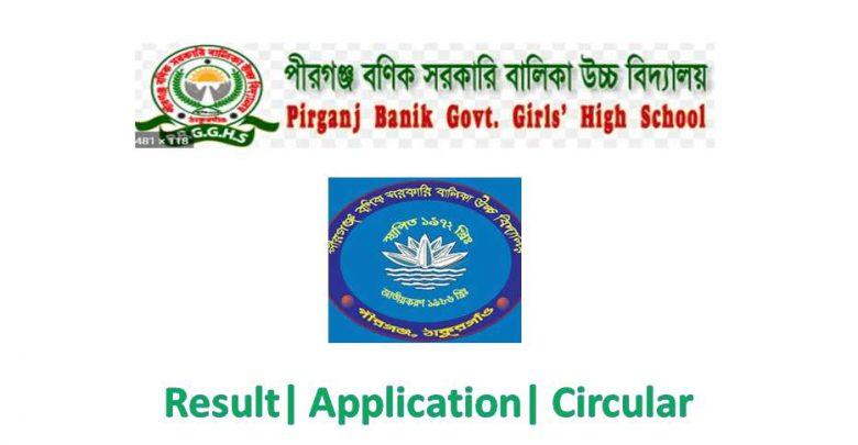 Pirganj Banik Government Girls High School Admission Results & Admission Circular