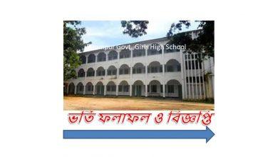 Birampur Govt. Girls High School Admission Result & Circular
