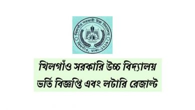 Khilgaon Govt. High School Admission Results & Circular