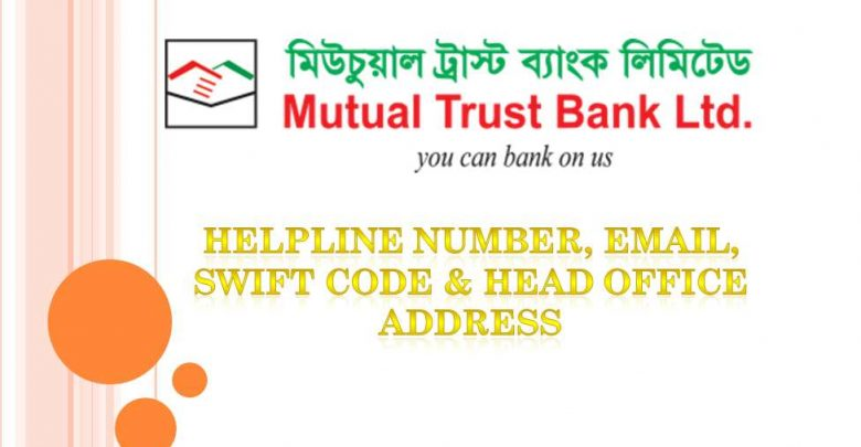MTB Bank (Mutual Trust Bank) Helpline Number, Email, Swift Code and Head office Address