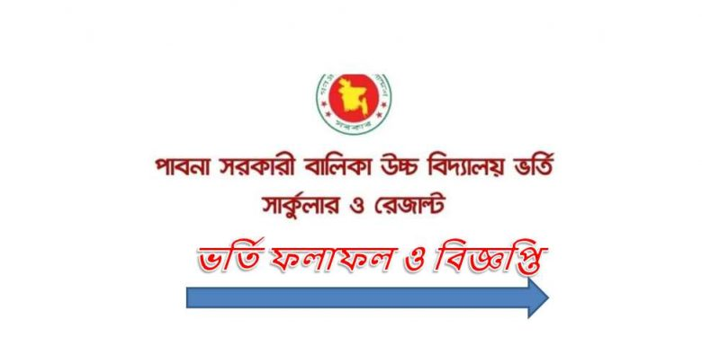 Pabna Govt. Girls High School Admission Results & Circular 2021