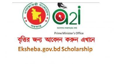 Eksheba Gov Bd Scholarship 2021 Online Application I Circular I Sehedule