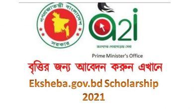 Eksheba gov bd Online Scholarship Application [Apply Now