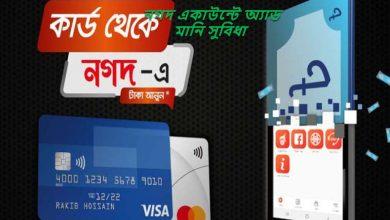 Add Money Facility to Nagad Account