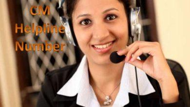 CM Customer care phone, Email & Head office Address