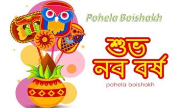 Pohela Boishakh Wishes, Greeting, SMS, Status, Gift, Wallpaper, Download Images & Wallpaper.