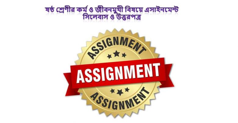 5th week Class 6 Work and Life Oriented Education Assignment Answer 2021