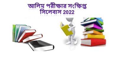 Alim Short Syllabus 2022 PDF Download All Subject