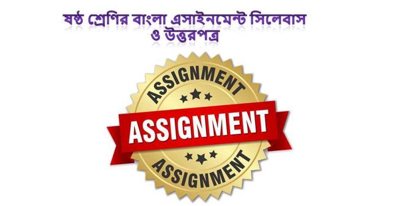 Class 6 Bangla Assignment Answer 5th week 2021