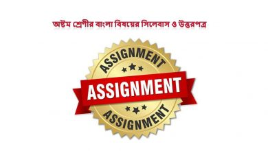 Class 8 Bangla Assignment Answer for 5th week 2021