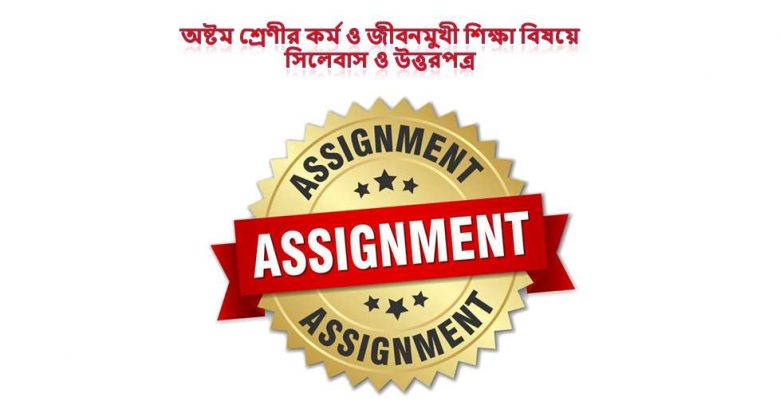 Class 8 Work and Life Oriented Education Answer for 5th week 2021
