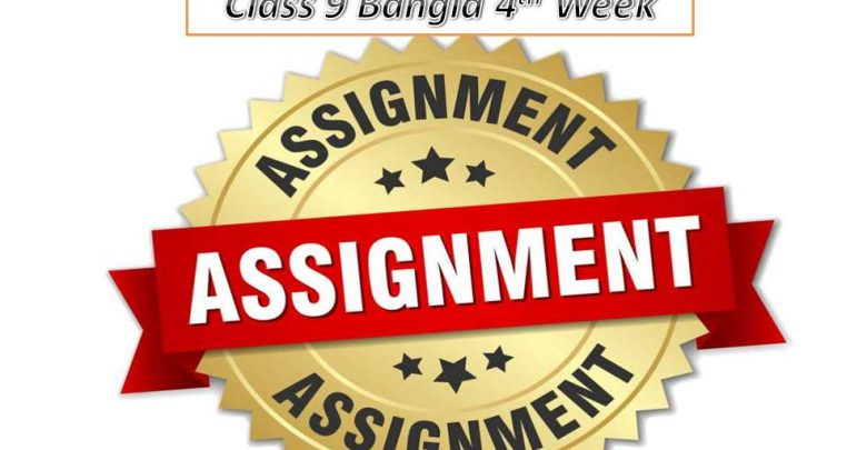Class 9 Bangla Assignment Answer & Syllabus for 4th Week 2021