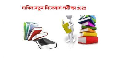 Dakhil Short Syllabus 2022