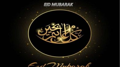 Download Eid Mubarak Picture and gift images