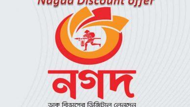 Nagad Discount offer