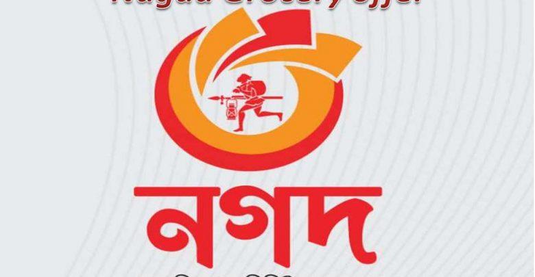 Nagad Eid grocery offer 2021