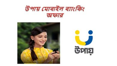 Upay Mobile banking offer