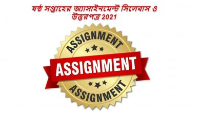 6th Week Assignment Syllabus & Answer 2021 for Class 6, 7, 8 & 9