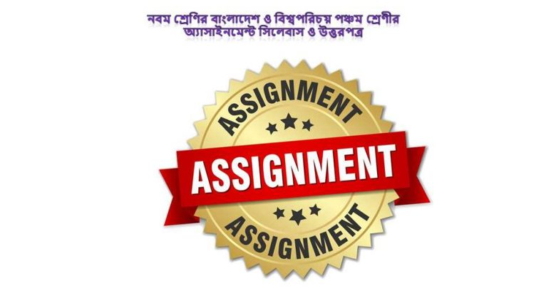 Class 9 Bangladesh & Global Studies 2021 Assignment Answer for 5th week