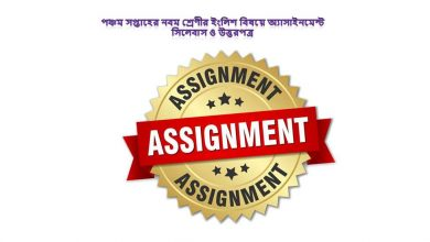 Class 9 English Assignment Answer 2021 for 5th week